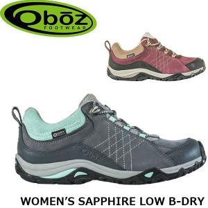 オボズ トレッキングシューズ 登山靴 マウンテンシューズ レディース W'S SAPPHIRE LOW B-DRY サファイア ロー ビードライ 71602 防水 山登り Oboz OBZ71602|geak