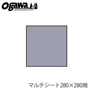 小川キャンパル マルチシ‐ト 280×280用 テント オプ...