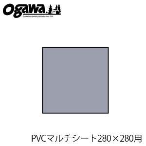 小川キャンパル PVCマルチシ‐ト 280×280用 テント...