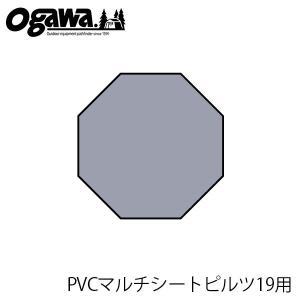 小川キャンパル PVCマルチシ‐ト ピルツ19用 テント オ...