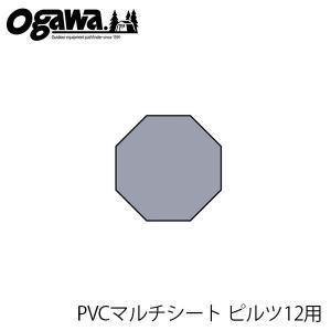 小川キャンパル マルチシート PVCマルチシート ピルツ12...
