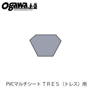 小川キャンパル マルチシート PVCマルチシート TRES ...