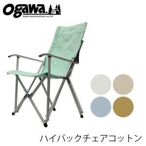 小川テント 小川キャンパル ハイバックチェア コットン 椅子 イス コンパクト 軽量 キャンプ BBQ 1908 OGAWA CAMPAL オガワテント OGA1908 geak