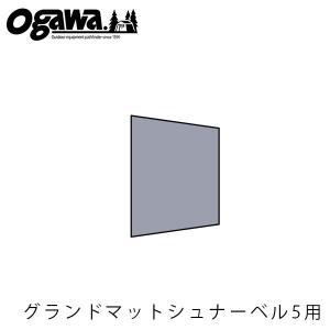小川キャンパル グランドマット シュナ‐ベル5用 テント オ...