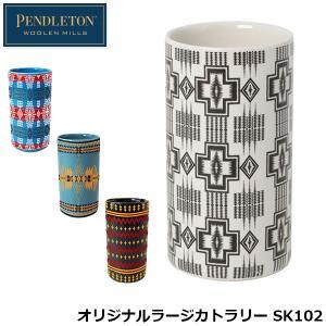 ペンドルトン PENDLETON オリジナルラージカトラリー SK102 カトラリーケース 波佐見焼 陶磁器 日本製 食器 ネイティブ柄 キッチン おしゃれ PEN19378031|geak