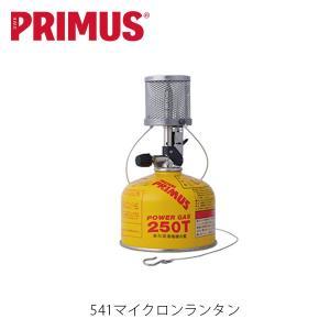 プリムス 541マイクロンランタン ランタン ガス 登山 キャンプ アウトドア 圧電点火装置付 PRIMUS P-541 PRIP541|geak