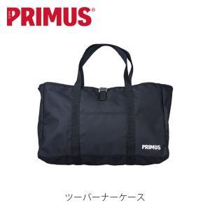 プリムス キャンプファイア ツーバーナーケース トゥピケ キンジャ オンジャ 収納 バッグ ケース ...