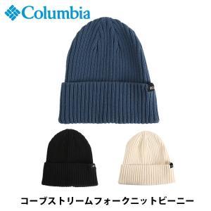 コロンビア Columbia メンズ レディース コーブストリームフォーク ニット ビーニー サマーニット ニット帽 帽子 薄手 コットン PU5047 国内正規品 geak