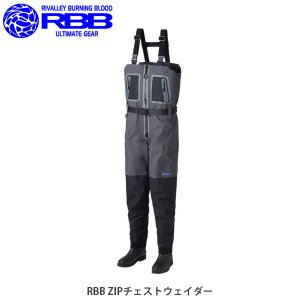 リバレイ RBB ZIPチェストウェイダー O体 大きいサイズ 透湿 869601 釣り フィッシング RIVALLEY RIV869601|geak