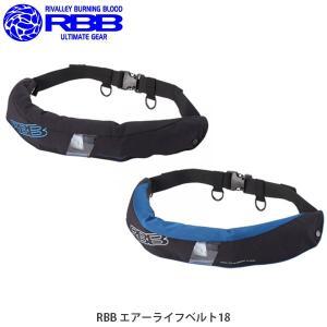 リバレイ RBB エアーライフベルト18 自動膨張式ウエストベルトタイプ 国土交通省型式承認品 8790 釣り フィッシング RIVALLEY RIV8790|geak