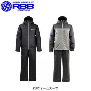 リバレイ RBB PUウォームスーツ 防水 ウィンタースーツ 8825 釣り フィッシング RIVALLEY RIV8825|geak