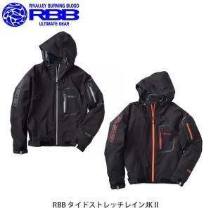 リバレイ RBB タイドストレッチレインJK II ウェーディング専用ジャケット 8847 釣り フィッシング RIVALLEY RIV8847|geak