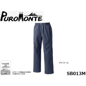 PUROMONTE プロモンテ メンズ 大きいサイズ レインパンツ ゴアテックスビックサイズレインパンツ 国内正規品 SB013M|geak