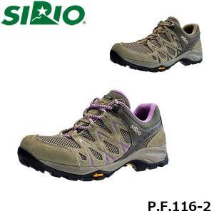 シリオ 登山靴 メンズ レディース トレッキングシューズ P.F.116-2 ローカット ゴアテックス 防水 スニーカー 登山 3E+ 幅広 日本人専用 SIRIO SIRPF1162|geak