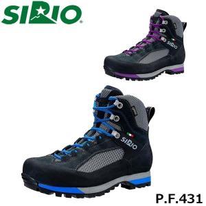 シリオ メンズ レディース 登山靴 P.F.431 ハイカット ゴアテックス 3E+ トレッキングシューズ ハイキング アウトドア 日本人専用 SIRIO SIRPF431|geak
