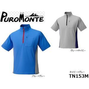 PUROMONTE プロモンテ メンズ トリプルドライカラットライトウェイト半袖ジップシャツ 国内正規品 TN153M|geak