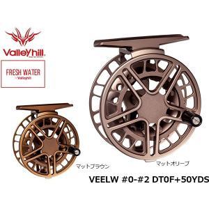バレーヒル ヴェール VEELW #0-#2 DT0F+50YDS リール ライトライン専用フライリール マットブラウン マットオリーブ Valleyhill FRESH WATER VAL04|geak