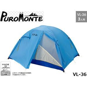 PUROMONTE プロモンテ 3人用 テント VL-36 3人用超軽量山岳テント 国内正規品 VL-36|geak