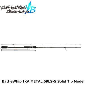 ヤマガブランクス YAMAGA Blanks ロッド スピニングモデル バトルウィップ イカメタル69LS-S ソリッドティップモデル YBS4560395516174 geak