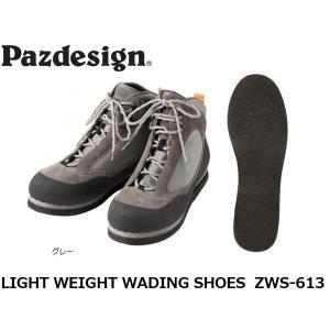 パズデザイン Pazdesign ライトウェイトウェーディングシューズV LIGHT WEIGHT WADING SHOES V (FE)  ZWS-613 ZWS613|geak