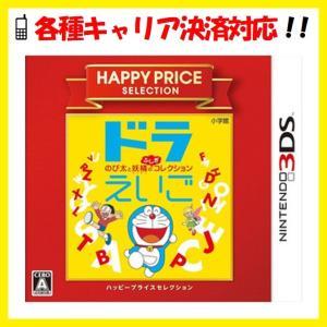 【送料無料・即日出荷】 3DS ハッピープライスセレクション ドラえいご のび太と妖精のふしぎコレクション 020742|geamedarake2-store