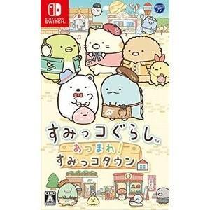 【送料無料・即日出荷】Nintendo Switch すみっコぐらし あつまれ! すみっコタウン  050891|geamedarake2-store