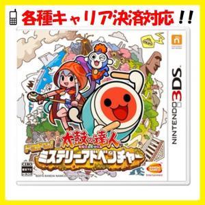 【送料無料・即日出荷】 3DS 太鼓の達人 ドコドン!ミステリーアドベンチャー 020755|geamedarake2-store