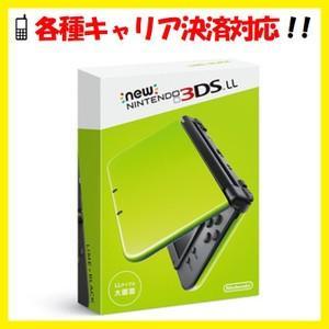 【送料無料(宅急便発送)!即日出荷!】Newニンテンドー3DS LL ライム×ブラック (New3DSLL本体)140211|geamedarake2-store