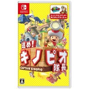 【送料無料・取寄せ商品(当日〜)】  Nintendo Switch 進め! キノピオ隊長 050838|geamedarake2-store
