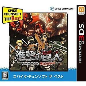 【送料無料・即日出荷】3DS 進撃の巨人 〜人類最後の翼〜 CHAIN Spike Chunsoft the Best  020845|geamedarake2-store