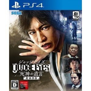 【送料無料・即日出荷】PS4 ジャッジアイズ JUDGE EYES:死神の遺言 新価格版 09014...