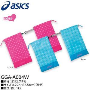 【送料無料 メール便】アシックス ASICS レディース シューズ ケース GGA-A004W