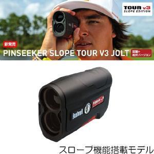 【送料無料】【日本正規品】Bushnell golf ゴルフ用レーザー距離計 ピンシーカー スロープ ツアー V3 ジョルト スロープ機能搭載