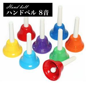 ハンドベル 8音 ミュージックベル キッズ 玩具 打楽器 子供 音楽玩具 カラフル 全音