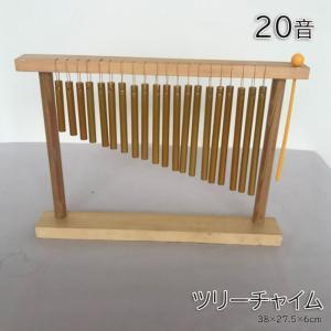 卓上ツリーチャイム 20音 知育楽器 打楽器