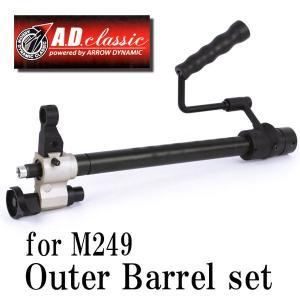 AD Classic M249シリーズ用アウターバレルセット geelyy