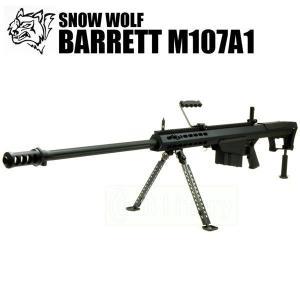 SNOW WOLF バレットM107A1 対物ライフル フルメタル 電動ガン BK|geelyy