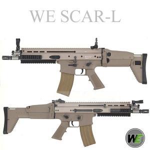 WE SCAR-L ガスブローバック オープンボルト TAN geelyy