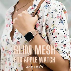 【全機種対応】アップルウォッチ 専用 交換 バンド スリム ステンレス メッシュ apple wat...