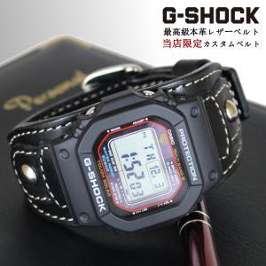 当店限定!!  G-SHOCK 専用 カスタム最高級本革ベルト オールハンドメイド、メイドインジャパ...