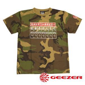 GEEZER 毎日釣りTシャツ ドライメッシュ 迷彩|geezer