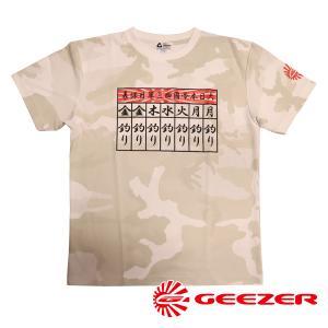 GEEZER 毎日釣りTシャツ ドライメッシュ ホワイト|geezer