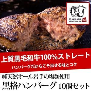 黒格ハンバーグ10個セット・黒毛和牛+純天然オール岩手の塩麹[冷凍]((格之進)|gei-iwatemeisan