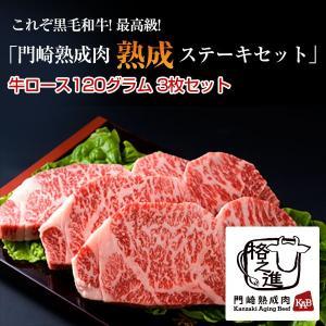 長期熟成最高級 「門崎熟成肉ステーキセット」牛ロース130グラム3枚セット(格之進)【お歳暮】|gei-iwatemeisan