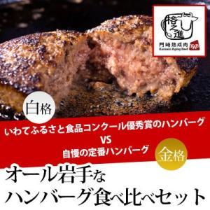 オール岩手なハンバーグ食べ比べセット 冷凍/ギフト(格之進)|gei-iwatemeisan