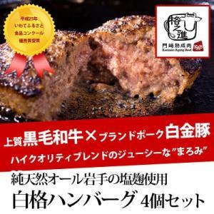 白格ハンバーグ4個セット・黒毛和牛/白金豚/純天然オール岩手の塩麹(格之進)|gei-iwatemeisan