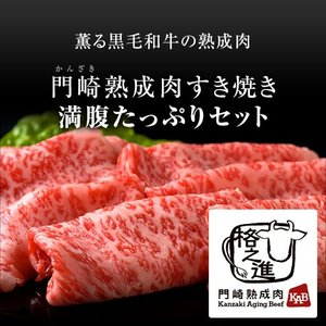「門崎熟成肉 すき焼き 満腹たっぷりセット」 肩ロース/赤身モモ/500g/しゃぶしゃぶ(格之進)|gei-iwatemeisan