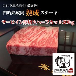 長期熟成 「門崎熟成肉ステーキ」サーロイン厚切りハーフカット200グラム(格之進)|gei-iwatemeisan