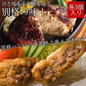 「黒格ハンバーグ&メンチカツセット(各3個入)」 門崎熟成肉/お取り寄せ/冷凍(格之進)|gei-iwatemeisan