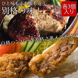「白格ハンバーグ&メンチカツセット(各3個入)」 門崎熟成肉/お取り寄せ/冷凍(格之進)|gei-iwatemeisan
